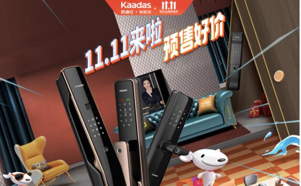 京东   天猫 凯迪仕品牌双11预售专场