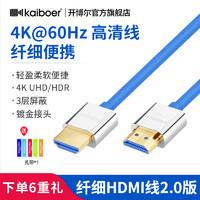 开博尔2.0版HDMI线4k60HZ电视机连接线电脑纤细便携网络机顶盒高清线