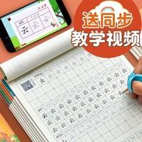 六品堂 小學人教版字帖  楷書描紅練字 分年級(上+下冊)+4支鉛筆+1個握筆器