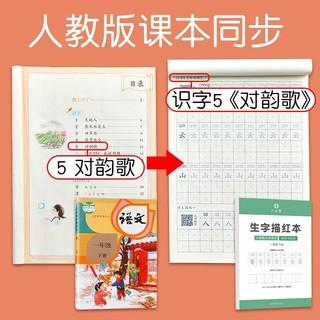 六品堂 小学人教版字帖  楷书描红练字 分年级(上+下册)+4支铅笔+1个握笔器