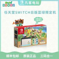 Nintendo 任天堂 Switch蓝绿限定款游戏主机 续航版 日版 (含游戏)顺丰包邮