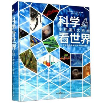 科学看世界:小档案·大科学