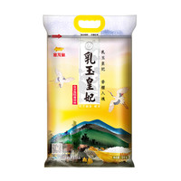 金龙鱼 乳玉皇妃稻香贡米 5kg *2件 +凑单品