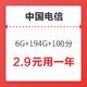 中国电信 星卡包年版 6G通用+194G定向+100分钟通话 2.9元包邮(需用券)