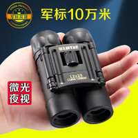 ZLISTAR 立视德 12x25HD 双筒望远镜