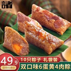 诸老大 中华老字号 蛋黄肉粽双口味大肉粽子1200克120克*10只端午节嘉兴产肉棕子 *2件