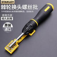 史丹利螺丝刀11件套棘轮换头螺丝刀套装改锥起子STHT68010-8-23
