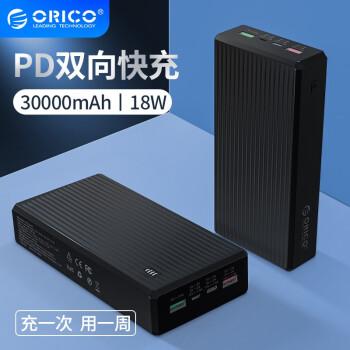 奥睿科(ORICO)30000毫安充电宝 大容量便携Type-c移动电源PD快充3万毫安两入三出 【大容量3万毫安】PD18W快充-深邃黑