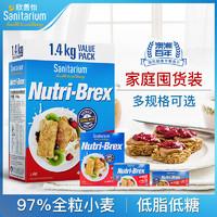Nutri-Brex欣善怡麦片饼干块低脂澳洲非燕麦早餐安迪同款即食食品