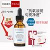 【亮白瓶】Skinceuticals修丽可 臻白修护淡斑日间精华液 CF 30毫升