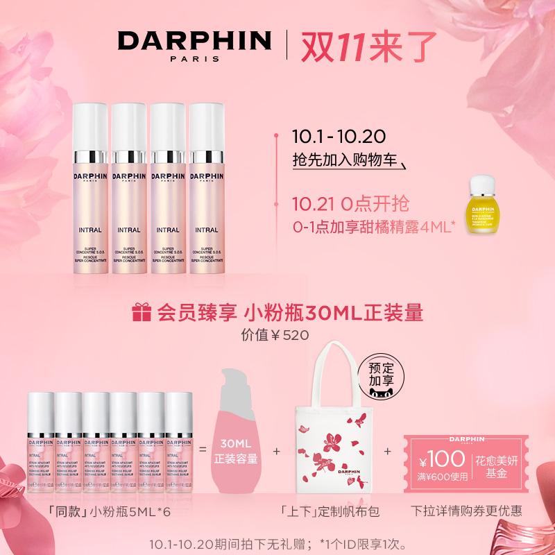 【双11抢先加购】DARPHIN朵梵高能粉安瓶多效舒缓密集修护敏感