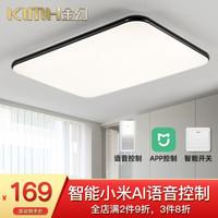 金幻 led智能客厅灯吸顶灯小米AI语音米家APP控制LED调光创意卧室北欧简约个性灯具