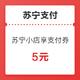 移动专享:苏宁支付 苏宁小店享支付券 5元