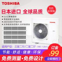 TOSHIBA/东芝中央空调日本进口五匹一拖四多联机变频空调