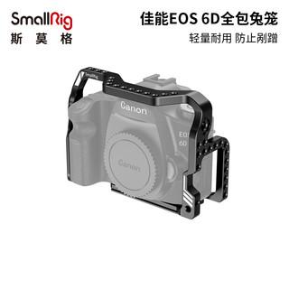 SmallRig斯莫格 佳能EOS 6D全包一体防刮花剐蹭兔笼cage套件 2407