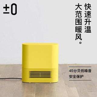 日本正负零电暖器暖风机电暖气取暖器家用小型迷你节能省电电暖风