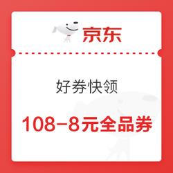 京东 好券快领 108-8元全品券