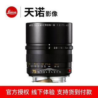 Leica/徕卡 APO-Summicron-M 75mm f/2.0 ASPH.镜头 黑色1163 黑色