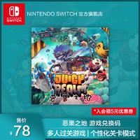 Switch国行新游戏 恶果之地游戏兑换码 中文正版 国行switch
