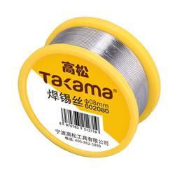 takama 高松 602080 焊锡丝 0.8mm