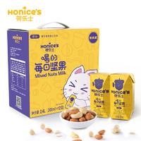 荷乐士可以喝的每日坚果奶 原味200mLx12盒/箱