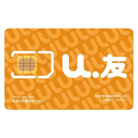 U友优-永联卡联通网络4G手机卡电话卡