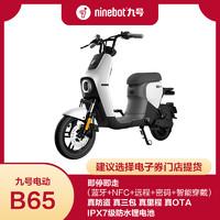 ninebot九号B65新国标可上牌智能电动车高性能续航锂电池性能强劲