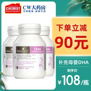 bio island孕妇孕期专用藻油DHA佰澳朗德备孕期黄金营养品 *3瓶装