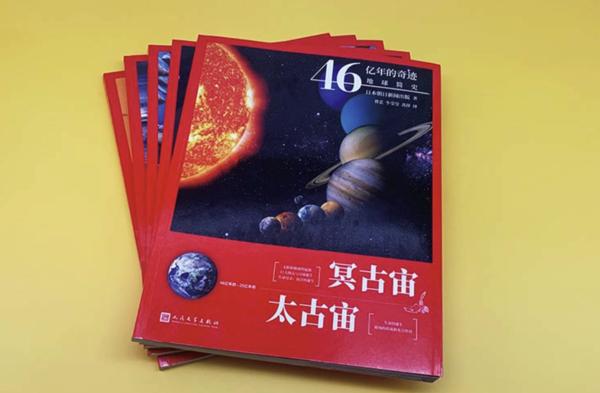《46亿年的奇迹:地球简史》(共5册)
