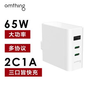 omthing氮化镓GaN快充电器65W超级快充