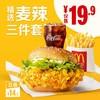 McDonald's 麦当劳 麦辣精选三件套 单次券