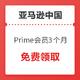 爱奇艺VIP专享、新用户:亚马逊中国 Prime会员3个月 免费领取