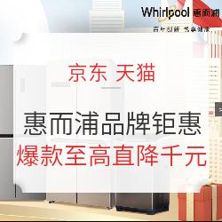 促销活动:金秋嗨购!惠而浦品牌钜惠,爆款至高直降千元