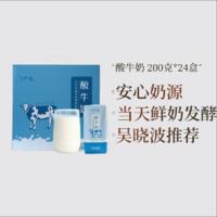网易严选 酸牛奶  200克*24盒