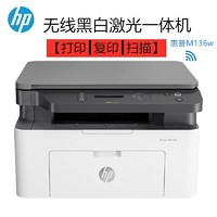 HP 惠普 锐系列 136w 黑白激光多功能一体机