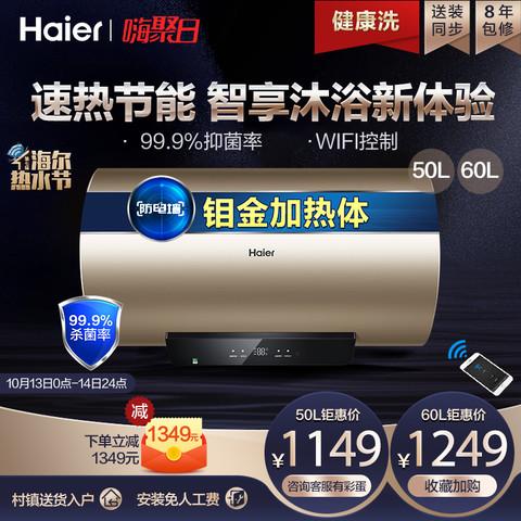 海尔YG3电热水器电家用卫生间小型淋浴储水式50L/60升速热智能