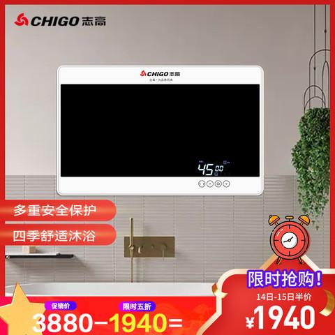 志高(CHIGO)即热式电热水器 快热式热水器触控式功率可调节KB817
