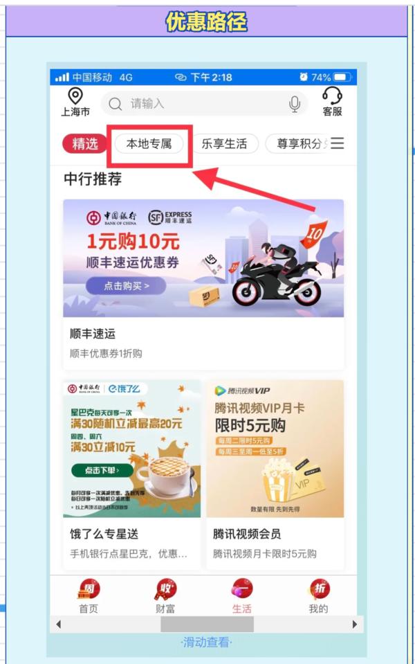 中国银行 X 一路通 车主权益大升级