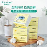 苏宁SUPER会员:PurCotton 全棉时代 婴儿纯棉柔巾 100抽*6包