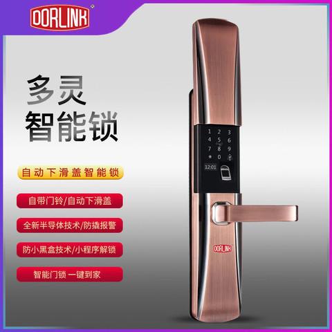 DORLINK多灵 指纹锁大滑盖防盗门家用智能锁密码锁指纹锁十大品牌