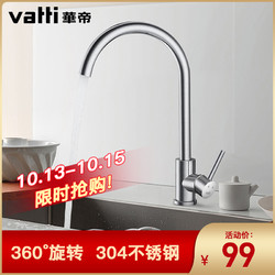 华帝(VATTI)304不锈钢厨房龙头 单把单孔冷热水龙头 360°自由旋转洗菜盆龙头 陶瓷片阀芯水龙头