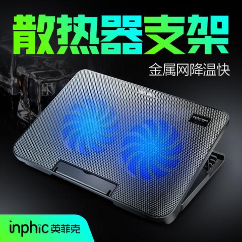 英菲克R2笔记本散热器14寸15.6寸联想游戏本戴尔华硕手提电脑降温底座排风扇支架板垫静音风水冷外设扇热器