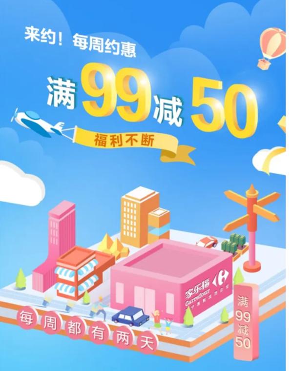 限上海地区 上海农商银行 X 家乐福  周末专享优惠