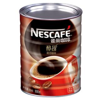 京东PLUS会员 : Nestlé 雀巢 速溶咖啡 500g *2件
