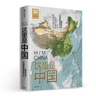 京东PLUS会员 : 《这里是中国》典藏级国民地理书