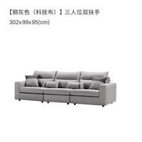 1日0点:KUKa 顾家家居 2055 布艺科技布沙发 三人位双扶手