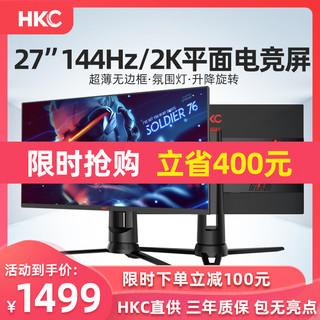 HKC 27英寸144HZ显示器2K电竞GP279Q游戏吃鸡无边框超薄屏幕直面平面显示屏网吧32台式PS4升降旋转非IPS
