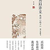 《兵以诈立——我读《孙子》》(增订典藏本) (中华书局出品)