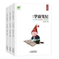 移动专享 : 《学霸笔记》3册