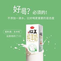 灵羴纯山羊奶鲜羊奶无蔗糖无添加易吸收成人儿童孕妇250ml*10盒/袋 250ml*10盒